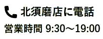 北須磨店へお電話でお問い合わせ