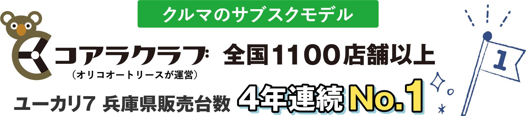 コアラクラブ(オートリースが運営)は全国1100以上の店舗があり、ユーカリ7兵庫県販売台数4年連続No.1
