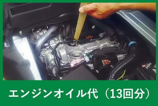 エンジンオイル代(13回分)