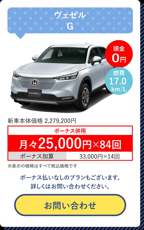 ヴェゼル X・Honda SENSING